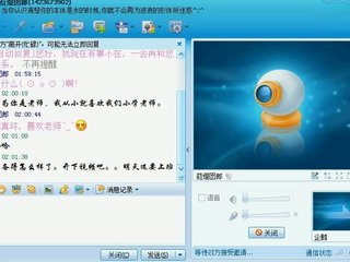 a chinese professor do her night work on qq webcam